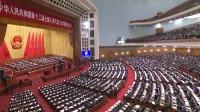 十三届全国人大四次会议开幕会