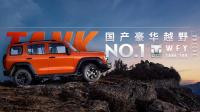 起售不到18万 比牧马人配置高 硬核中国品牌要换标?