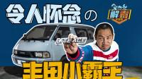 """一台21年前的丰田Liteace,还记得曾经的""""小霸王""""吗?"""