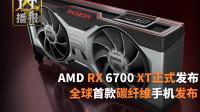 AMD RX 6700 XT正式发布,频率史无前例