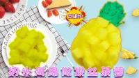 小鹿手作:纳米海绵制作爆浆拔丝菠萝椰果泥,捏碎简直太解压啦!