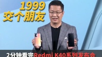 两分钟发布会 | 1999元起的Redmi K40系列