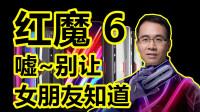 「领菁资讯」 秒速 165!红魔腾讯游戏手机 6 系列正式发布:别让女朋友知道!