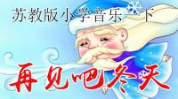 苏教版小学音乐一年级下册《再见吧冬天》