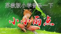 苏教版小学音乐一年级下册《小小雨点》