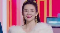 《上阳赋》剧组绝美来袭!章子怡被拷问瞬间破功 王牌对王牌 第六季 20210305