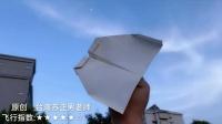 台湾苏老师设计的,随便乱丢都不会直接坠地的纸飞机!