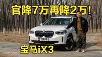 """变革创新or""""割韭菜"""" 评测宝马iX3"""