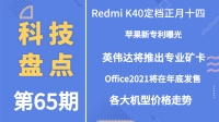 「科技盘点」65.Redmi K40 系列今日发布等等