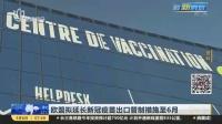 视频|欧盟拟延长新冠疫苗出口管制措施至6月