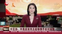 视频|外交部: 中美应该而且能够携手应对疫情