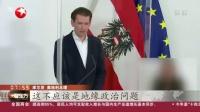 视频|奥地利: 库尔茨总理称正在与中俄疫苗公司进行谈判