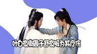 剧集:怎么总是动手动脚?叶白衣撕周子舒衣服为其疗伤!