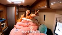 自驾西藏第一晚住房车里,一觉睡到自然醒,真的太爽了