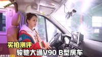 """骏驰2021新车上市,双子座""""王者归来"""",标配航空座椅的B型房车"""