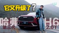 车若初见:什么?它又升级了?君豪试第三代哈弗H6 2.0T版