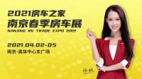 2021南京春季房车展来了!4月2—5号奥体中心东广场,不见不散!