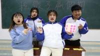 挑战摇骰子赢假期,没想女同学把骰子摇到了老师头上,太搞笑了