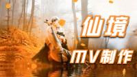 仙境MV制作 和我一起学习