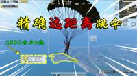 """和平精英揭秘:如何用""""小学知识"""",跳伞飞到2800米外?很实用!"""
