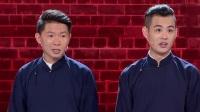 """西安电台主播上演陕派相声 """"崔健""""""""单田芳""""另类登场 欢乐集结号 20210306 1080"""