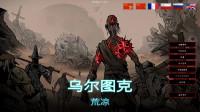 幽灵 乌尔图克荒凉01 回合战术RPG游戏解说