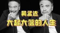 """【上】谨以此片纪念永远的""""黄金配角""""吴孟达"""
