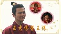 上阳赋:玉秀惨成替代品,宋怀恩让王儇做他的皇后