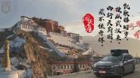 闯天涯之西藏行:藏历新年,凯捷而至~