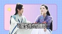 剧集:可爱女孩也怕缠郎!曹蔚宁对顾湘表白