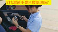 扫描车牌直接付款如此方便,为啥还要推广ETC?这不是科技倒退吗