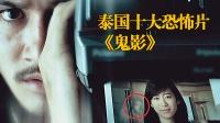 泰国十大经典恐怖片之一《鬼影》,相机里出现的鬼影