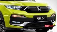 15万日系实用派小型SUV, 本田XR-V对比丰田C-HR, 到底谁更强?