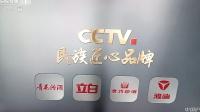 CCTV民族匠心品牌 青花汾酒 立白 贵州珍酒 雅迪