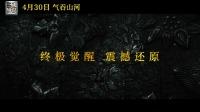 【游民星空】《真三国无双》电影定档