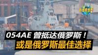 中国为俄罗斯量身打造054AE,曾经亮相防务展