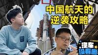 5分钟带你看完中国航天的逆袭攻略