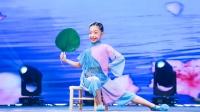 166 刘伊尔 8岁 独舞《我和月亮说句话》星耀杯2020舞蹈展演