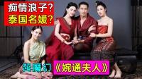 2021超火魔幻泰剧《婉通夫人》!泰国大女主有多厉害?