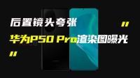华为P50 Pro渲染图曝光,后置镜头夸张!