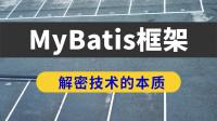 想掌握MyBatis框架,先要理解技术的本质
