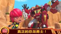 百兽总动员:他是真正的恐龙勇士!