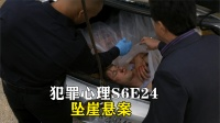 犯罪心理:一起车祸事故,后备箱惊现两具尸体