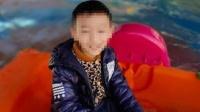 陕西6岁男童疑遭13岁邻居杀害藏尸15天,受害人父母发声