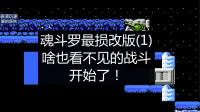魂斗罗,这是我见过的最损改版,啥也看不见的战斗开始了