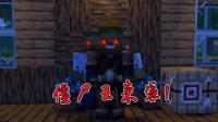 我的世界故事篇:僵尸王对史蒂夫住宅发起袭击!