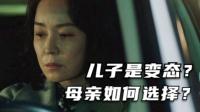 悬疑剧《窥探》三四集解说【热点快看】