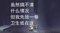 【舍长】主角需要进食的恐怖游戏?—小小梦魇 试玩