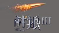 就算《战狼3》拍成烂片,你也别怪吴京,因为《战狼3》太难拍了