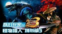 【怀旧玩家12】和风狩猎的先驱者-《怪物猎人 携带版3》回顾